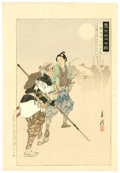 Artist: Gekko 47 Ronin Date: 1896 Size/Format: Oban Tate-e, 14 by inches. Description: 25 Series: The Forty Seven Ronin Japanese Artwork, Japanese Painting, Japanese Prints, Japanese Woodcut, Japanese Warrior, Japanese History, Samurai Art, Classic Paintings, Japan Art