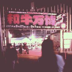 ほぼ原価で極上和牛を食べ比べ!肉づくしの「和牛万博」が今年も新宿で開催 | Banq [バンク]