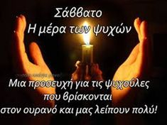 Religion Quotes, Orthodox Christianity, Good Morning, Angel, Messages, Good Day, Bonjour, Angels, Buongiorno