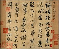 Wang Xianzi Imitation by Tang Dynasty - 台東区立書道博物館 - Wikipedia
