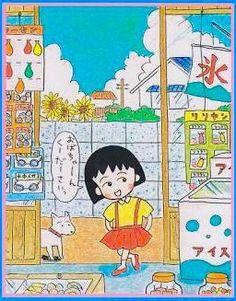ちびまる子ちゃん 1 Japanese Illustration, Room Posters, Elmo, Childrens Books, Manga Anime, Chibi, Nostalgia, Cartoons, Sticker