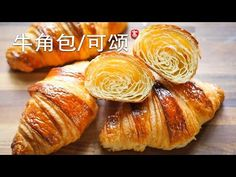 牛角包 可颂 Croissant 普通黄油 手工操作 经典蜂窝结构 - YouTube Croissants, Pesto Genovese Recipe, Easy Croissant Recipe, Pumpkin Flan, Sweet Recipes, Snack Recipes, Clafoutis Recipes, Bebidas Detox, New Oven