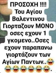 Ancient Memes, Funny Memes, Jokes, Greek Quotes, True Words, Funny Photos, Have Fun, Wisdom, Lol