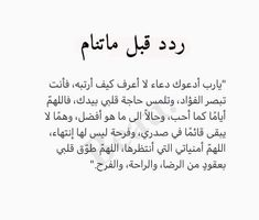 Arabic Text, Arabic Words, Arabic Quotes, Islamic Quotes, Quran Quotes Inspirational, Motivational Quotes, Dad In Heaven Quotes, Peaceful Words, Iphone Wallpaper Quotes Love