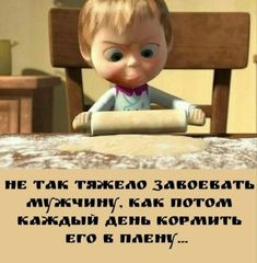 (47) Одноклассники Clever Quotes, Funny Quotes, Words Quotes, Wise Words, Russian Humor, Cool Words, Sarcasm, Funny Pictures, Jokes