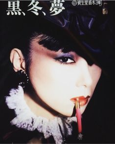 Sayoko Yamaguchi  山口小夜子  Shiseido  資生堂