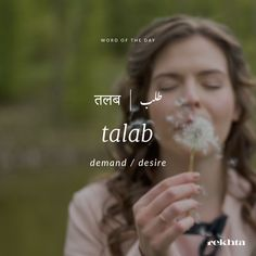 Tu h nasha. Urdu Words With Meaning, Urdu Love Words, Hindi Words, Word Meaning, Sad Life Quotes, One Word Quotes, Unusual Words, Rare Words, Learn Hindi
