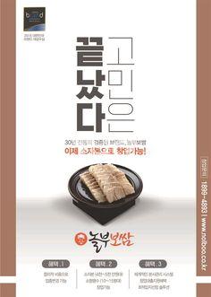 Food Poster Design, Menu Design, Food Design, Page Design, Banner Design, Layout Design, Event Banner, Web Banner, Placemat Design