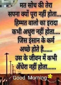 Good Morning Images With Meaningful Quotes In Hindi