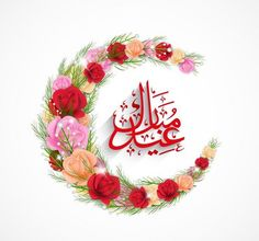 Eid uL Azha or if you want say Eid Al-adha firstly make your Udhiyah/Qurbani gift go further by donating to the Muslims In your country, whether they are Eid Mubarak Hd Images, Eid Mubarak Photo, Eid Adha Mubarak, Eid Mubarak Card, Eid Mubarak Greetings, Happy Eid Mubarak, Eid Al Fitr, Eid Gif, Eid Wallpaper