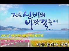 2016년 대희년 전국순회전도영상(진도바닷길)-2016″진도 바닷길축제,2016.4.9 ' | ZOOA-KR