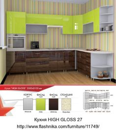 Кухня HIGH GLOSS 27 - http://www.flashnika.com/furniture/11749/Kuhnya_HIGH_GLOSS_27
