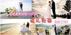 婚礼是一生中最美丽的时刻之一,音乐除了能完整呈现新人的恋爱故事外,更重要的,是让婚礼的宾客能起身至舞池中,随着美丽的歌曲尽情摆动。