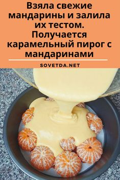 I took fresh tangerines and poured them with dough. It turns caramel cake with tangerines Dessert Recipes With Pictures, Sweet Recipes, Cake Recipes, Junk Food, Cooking Recipes, Healthy Recipes, How Sweet Eats, Appetizers For Party, Creative Food
