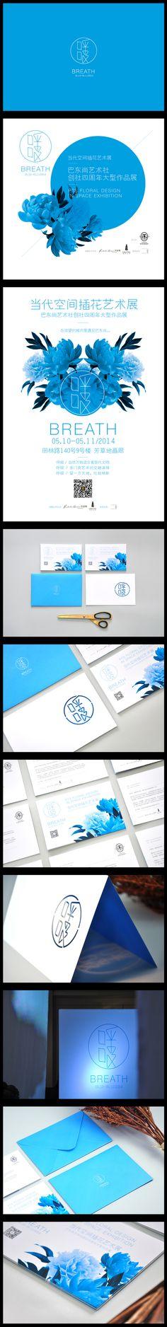 VI 设计 logo  邀请函...