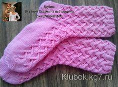 Crochet Baby Sweaters, Crochet Socks, Knitted Slippers, Knitting Socks, Knitted Hats, Crochet Jewelry Patterns, Baby Knitting Patterns, Lace Socks, Ravelry
