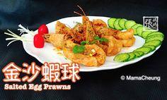 MamaCheung 張媽媽廚房: ★ 金沙蝦球 一 簡單做法 ★   Salted Egg Prawn Easy Recipe