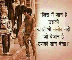 life quotes in hindi status True Feelings Quotes, Reality Quotes, People Quotes, Life Quotes, Daily Quotes, Funny Quotes In Hindi, Hindi Quotes Images, Qoutes, Poem Quotes