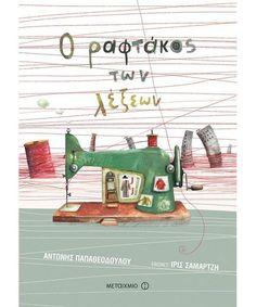 Literacy, Books To Read, Education, Christmas Ornaments, Reading, Blog, Kids, Alphabet Books, Dyslexia