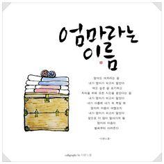 안녕하세요 다느 입니다 엄마라는 이름엔 눈물이 한가득 담겨있는 거 같습니다 < 엄마라는 이름> 엄... Korean Quotes, Diary Book, Doodle Lettering, Korean Language, Pencil Illustration, Fails, Book Art, Doodles, Writing