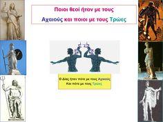 8ο Δημοτικό Σχολείο Καβάλας » ΙΣΤΟΡΙΑ Γ΄: 20. Οι Αχαιοί φτάνουν στην Τροία