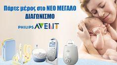 To Pharmnet.gr διοργανώνει διαγωνισμό και κληρώνει:1ος Νικητής Avent Συσκευή…