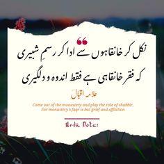 Read allama iqbal poetry in Urdu Iqbal Poetry In English, Iqbal Poetry In Urdu, Sufi Poetry, Allama Iqbal In Urdu, Iqbal Shayari, Urdu Quotes, Poetry Quotes, Life Quotes, Urdu Poetry Romantic