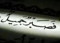 خطبة محفلية عن الصبر موسوعة طيوف Islamic Messages Little Prayer Islamic Art