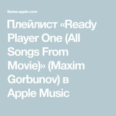 Плейлист «Ready Player One (All Songs From Movie)» (Maxim Gorbunov) в AppleMusic