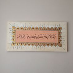 "La ilaha illa anta subhanaka inni kuntu minaj zualimin  40""x20"" (101cm x 76cm) Acrylic on canvas  Hand painted  Gulsum Gugercin border hand painted by Shafina Ali"