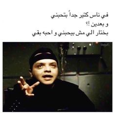 Love u like doll Arabic Memes, Arabic Funny, Funny Arabic Quotes, All Jokes, Funny Jokes, Hilarious, Holy Quotes, Life Quotes, Qoutes