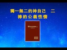 福音視頻 神的發表《獨一無二的神自己 二 神的公義性情》第三集 | 跟隨耶穌腳蹤網-耶穌福音-耶穌的再來-耶穌再來的福音-福音網站