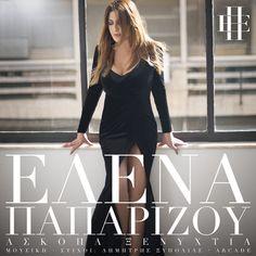 Helena Paparizou-Άσκοπα Ξενύχτια 2019 Arcade, 2010s Fashion, Baby Girl Names, Greek, Black, Dresses, Vestidos, Black People, Dress