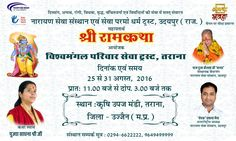 Watch Live Shriram Katha today at 11 am on Asthan Bhajan TV from Ujjain.. http://www.narayanseva.org