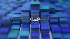 Production : Inster Design & Motion : Jeon, sang-wook / Mo, yoon-won / Joo, ji-hoon