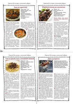 Рецепты для костра и охотничьей избушки