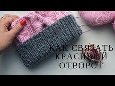 (351) Как связать красивый подворот/сгиб на шапке - YouTube