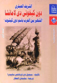 ÁRABE: Al-sarif al-´abqary dun kihuti di lamansa : al-sahir bayn al-´arab bi'ism dun kisut. [título en el idioma original]. Edición de Al maglis al-´a'la li-l-saqafa, 2002. Primer capítulo: http://coleccionesdigitales.cervantes.es/cdm/compoundobject/collection/quijote/id/219/rec/2