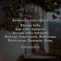 Greek Quotes, Movie Quotes, Illusions, Favorite Quotes, Sayings, Words, Peta, Attitude, Pictures