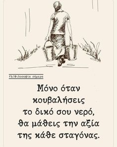 Greek Culture, Philosophy Quotes, Greek Quotes, Poetry Quotes, Best Quotes, Nice Quotes, Picture Video, Illusions, Inspirational Quotes