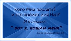 """послать (to send) пойдет (to go) пошли (send verb) together in Isiah 6:8. Recall that the scene includes God, an angel, & Isiah. First line is God & angel w/God's rhetorical """"I."""" Second line, also rhetorical, but uses """"us"""" considering inclusion of both God angel.  Then Isiah breaks in, & tells us what he said volunteering to be sent. """"Here [am] I is the grammatical equivalent of pointing to himself.  Placing """"I"""" at the end of the phrase avoids a self proclamation subject in God's presence. Federal Income Tax, Tax Preparation, Second Line, Law, Finance, Self, Positivity, Angel, Relationship"""