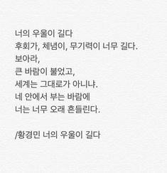Wise Quotes, Famous Quotes, Korean Quotes, Feeling Sad, Creative Writing, Cool Words, Sentences, Life Lessons, Poems