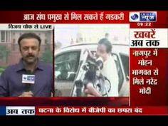 India News: Nitin Gadkari to meet RSS Chief Mohan Bhagwat today