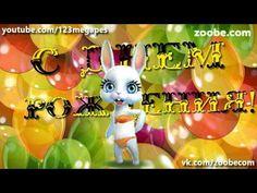http://zoobezayka.ru/dr03 - отправить это аудиопоздравление на телефон http://zoobezayka.ru/dr07 - именные поздравления с Днем рождения! Посмотри еще: http:/...