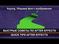 Как убрать фон с изображения? Кеинг в Adobe After Effects #2. Быстрые советы по Adobe After Effects - YouTube