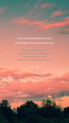 #SHINee - View Wallpaper lyrics