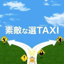Image result for 素敵な選タクシー