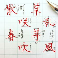 how to sketch Japanese Typography, Japanese Calligraphy, Calligraphy Art, Japanese Handwriting, Chinese Landscape, Learn Chinese, Landscape Drawings, Writing Styles, Japanese Language