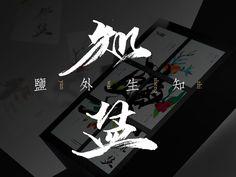 """查看此 @Behance 项目:""""盐外生知——知盐 / 包装设计""""https://www.behance.net/gallery/37597163/_"""
