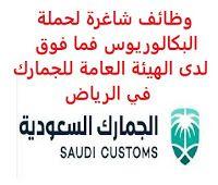 Pin By Saudi Jobs On وظائف شاغرة في السعودية Vacancies In Saudi Arabia In 2020 Custom